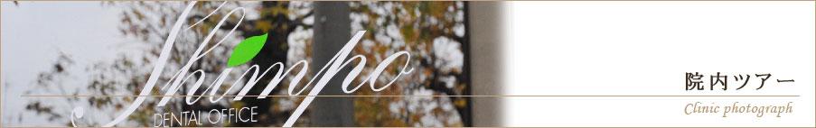 歯周病 デンタリア 口臭 臭い 歯石 歯垢 プラーク 細菌 除菌 殺菌 千葉県 松戸市 小金原 常盤平駅 新保城一 デンタルエステ 歯科衛生士 歯科 歯医者 歯科医院 ユニット汚染 ecosystem ポイック 次亜塩素酸水 ポイックウォーター ポイック 購入 POICWATER 購入 ポイック ユニット細菌汚染 次亜塩素酸水 ポイックウォーター ポイック 安全治療水 エコシステム エコシステム